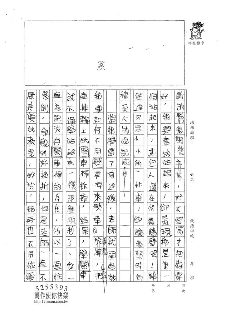 107W5407蔡欣融 (2).jpg