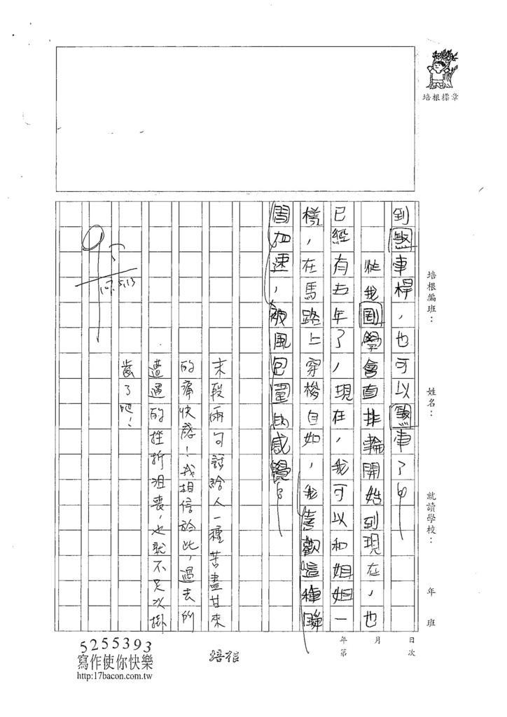 107W5407蔡欣融 (3).jpg