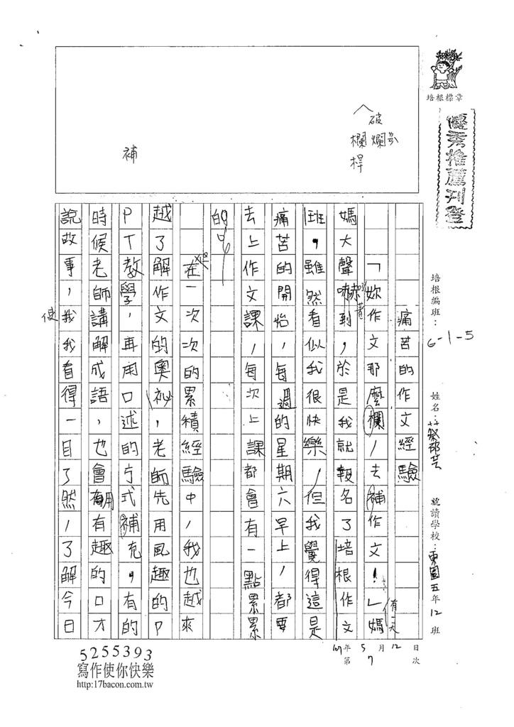 107W5407蔡邳芸 (1).jpg