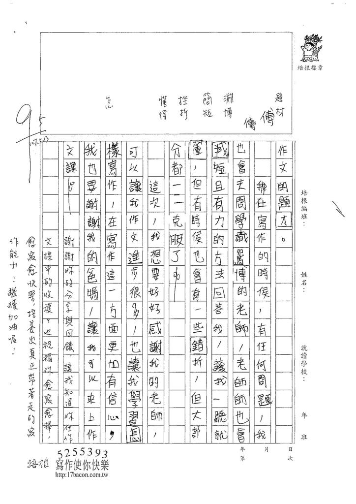 107W5407蔡邳芸 (2).jpg