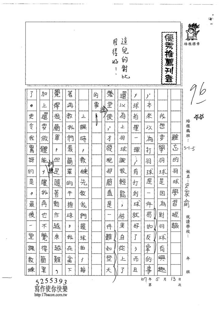 107W5407史家俞 (1).jpg