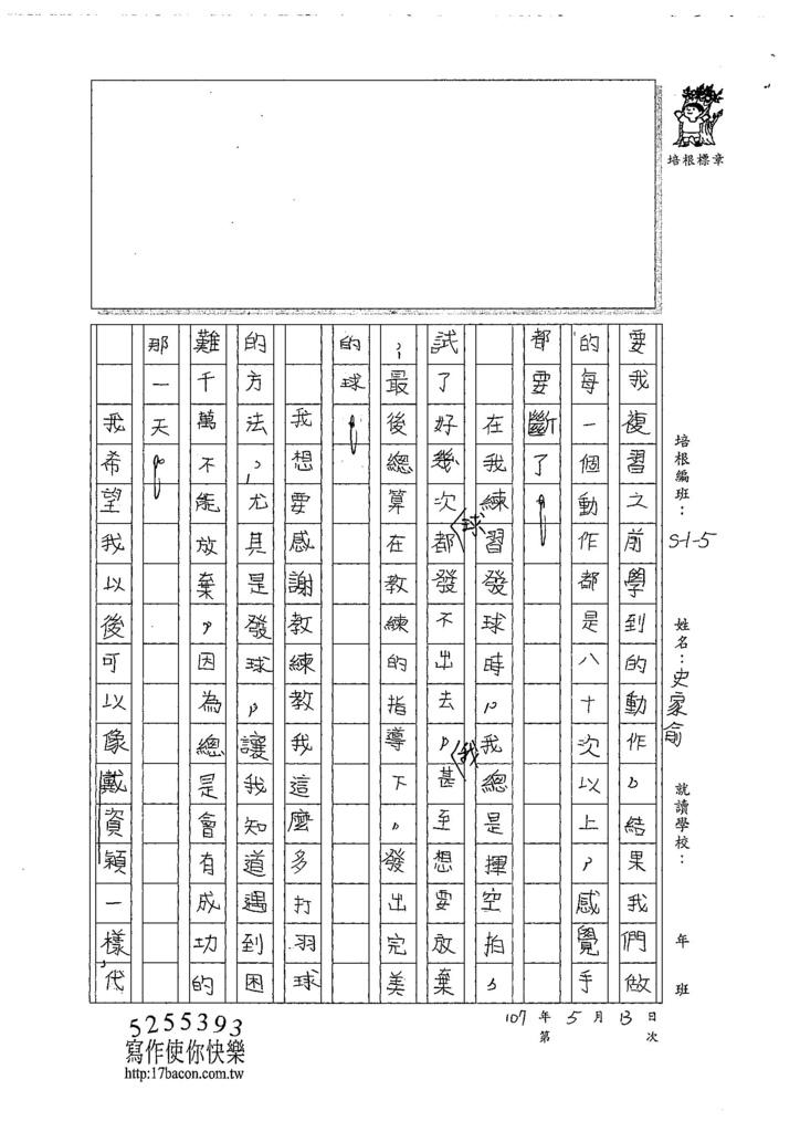 107W5407史家俞 (2).jpg