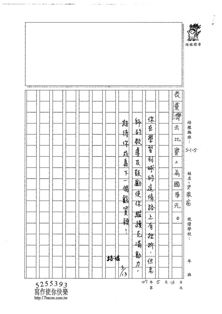 107W5407史家俞 (3).jpg