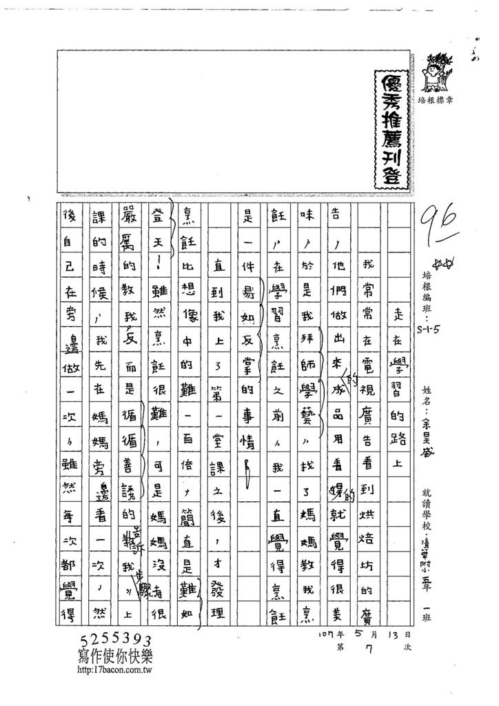 107W5407余昊威 (1).jpg