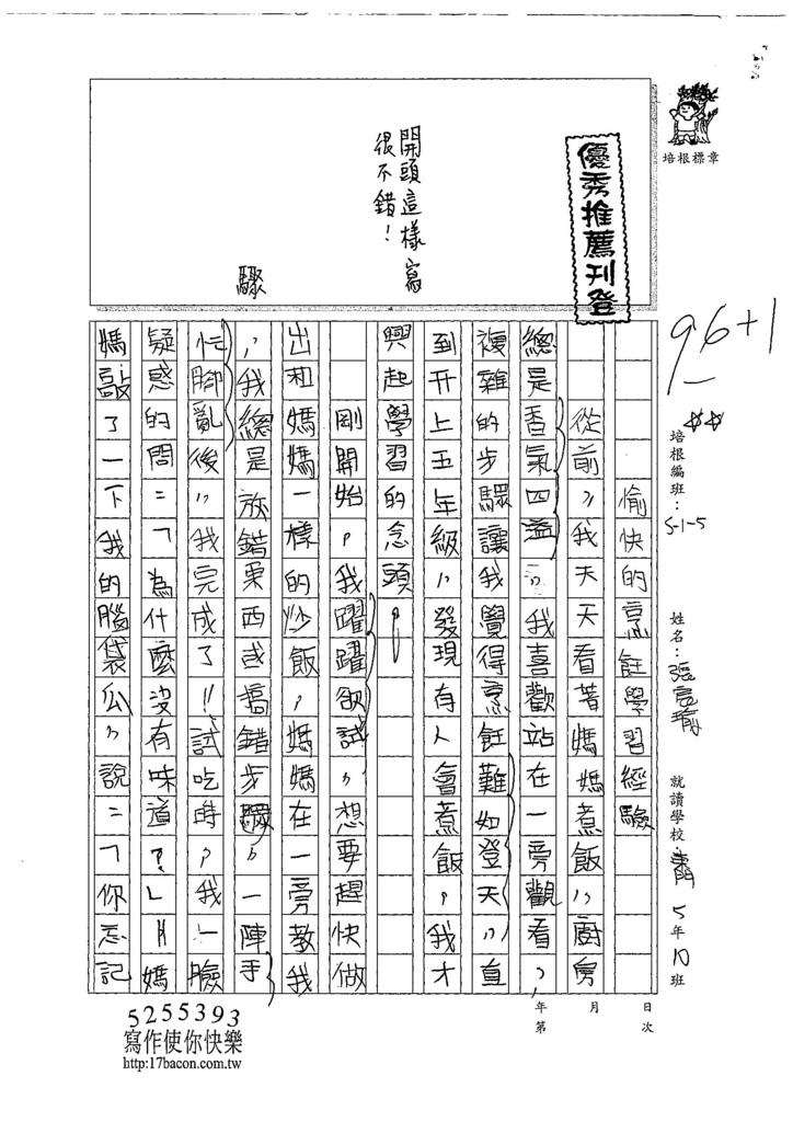 107W5407張宸瑜 (1).jpg