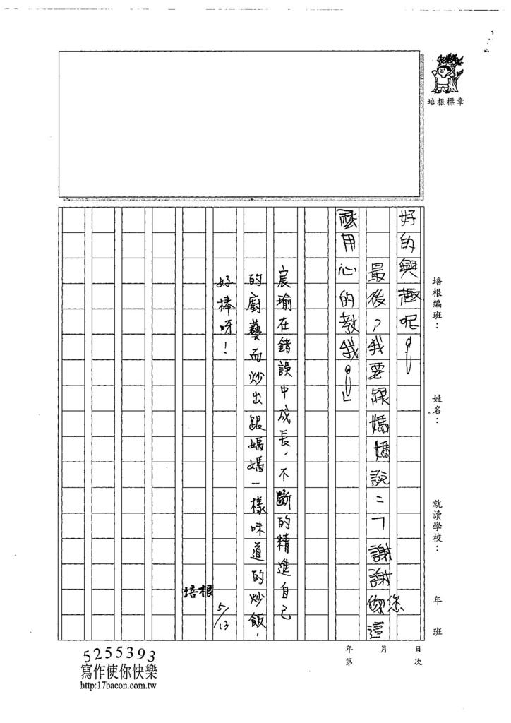 107W5407張宸瑜 (3).jpg