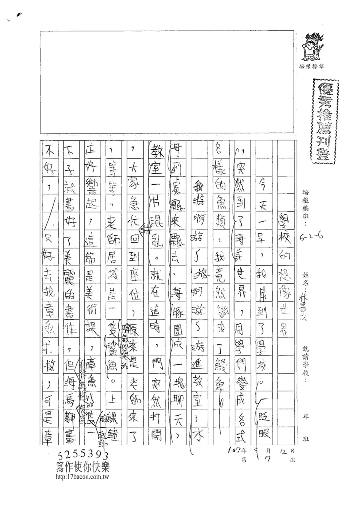 107W6407林書玄 (1).jpg