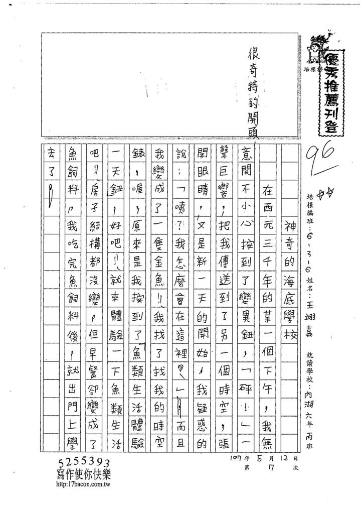 107W6407王翊嘉 (1).jpg