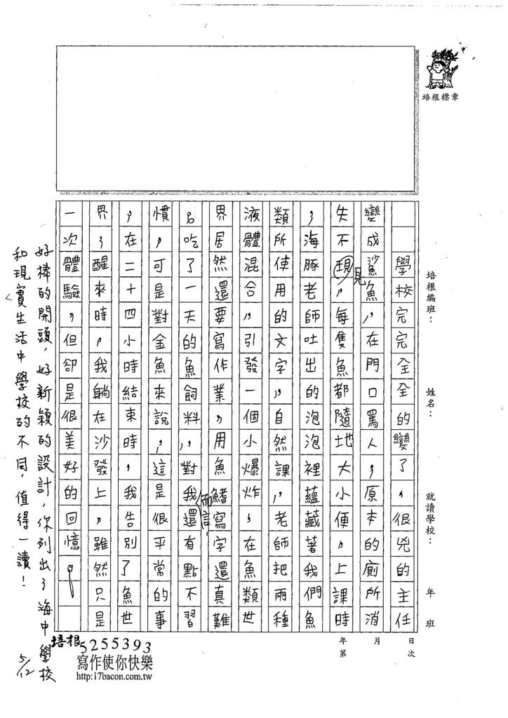 107W6407王翊嘉 (2).jpg