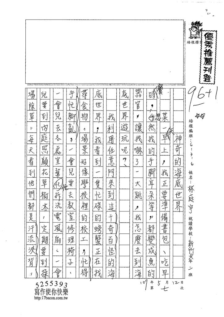 107W6407林庭宇 (1).jpg