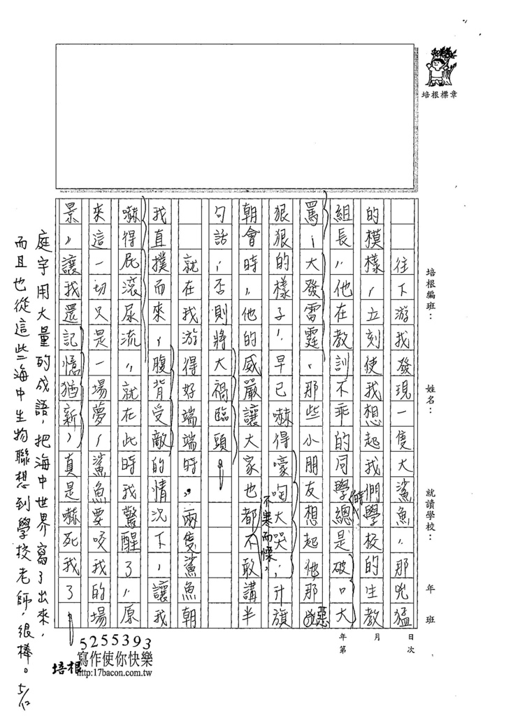 107W6407林庭宇 (3).jpg