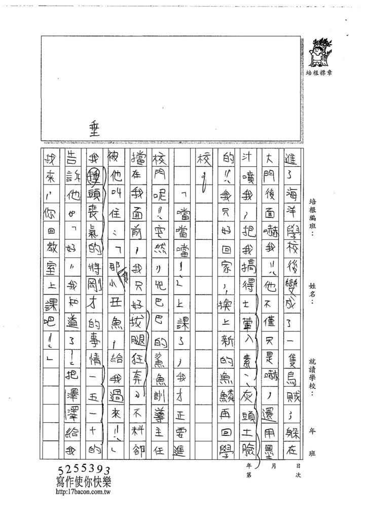 107W6407張嘉芯 (2).jpg