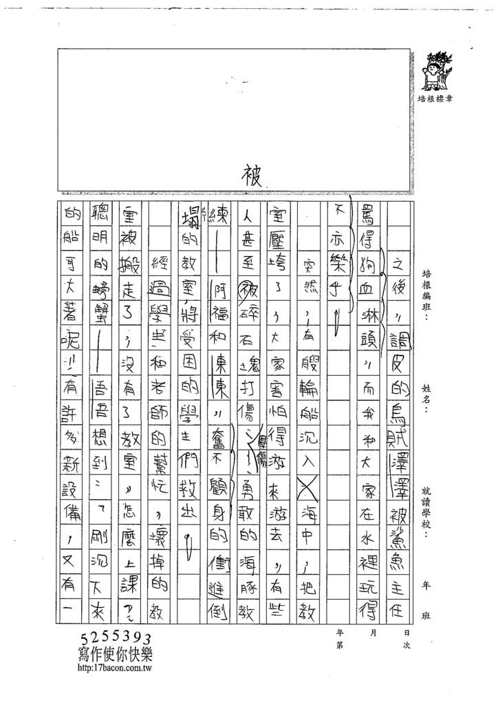 107W6407張嘉芯 (3).jpg
