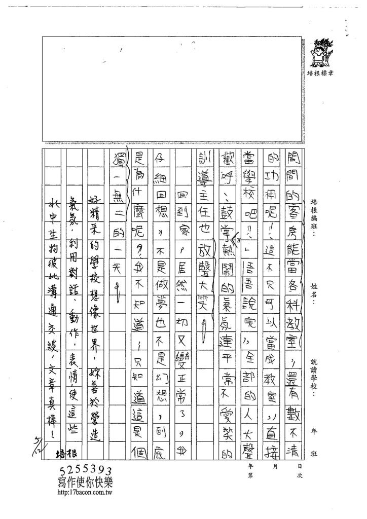 107W6407張嘉芯 (4).jpg