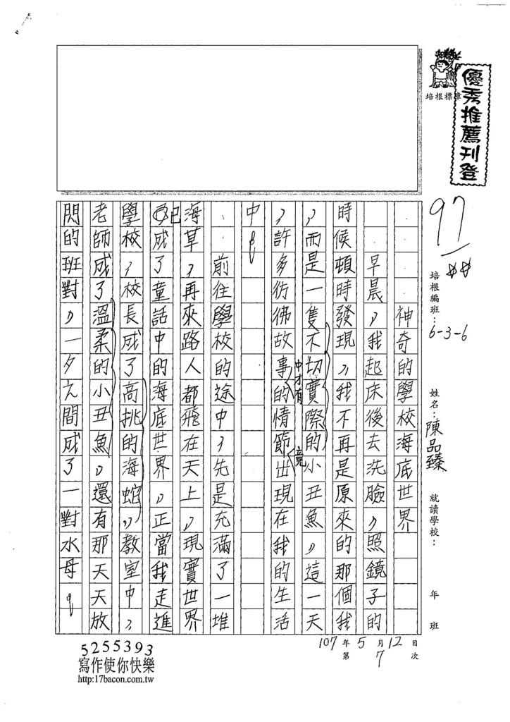 107W6407陳品臻 (1).jpg