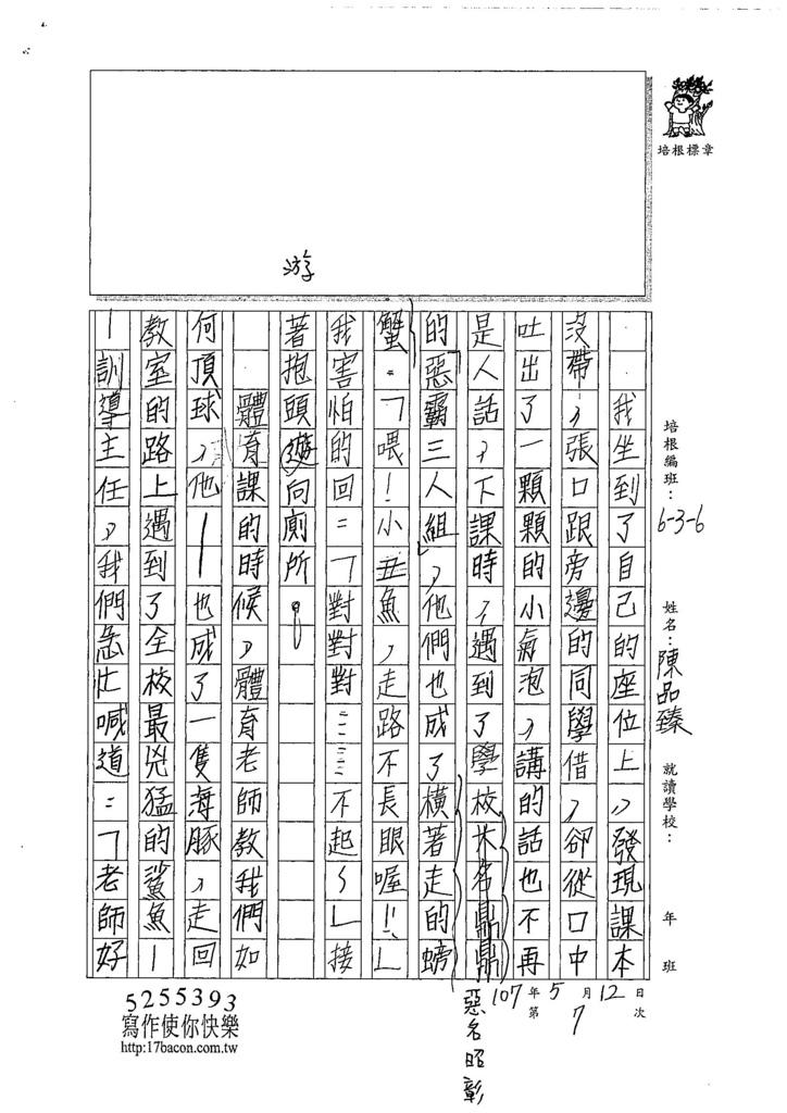 107W6407陳品臻 (2).jpg