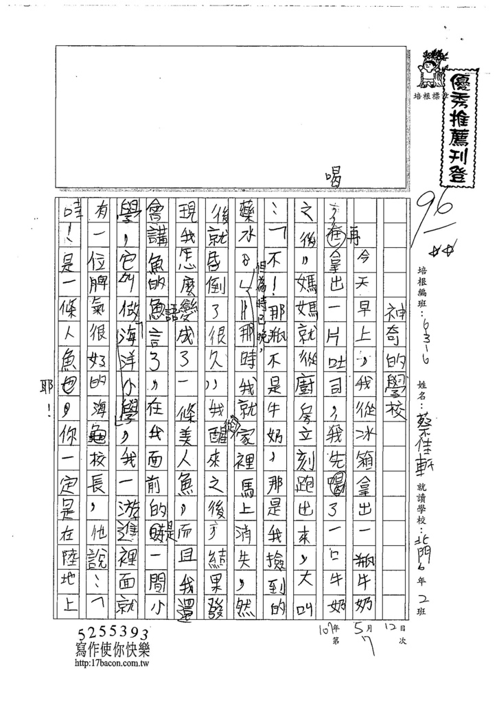 107W6407蔡佳軒 (1).jpg