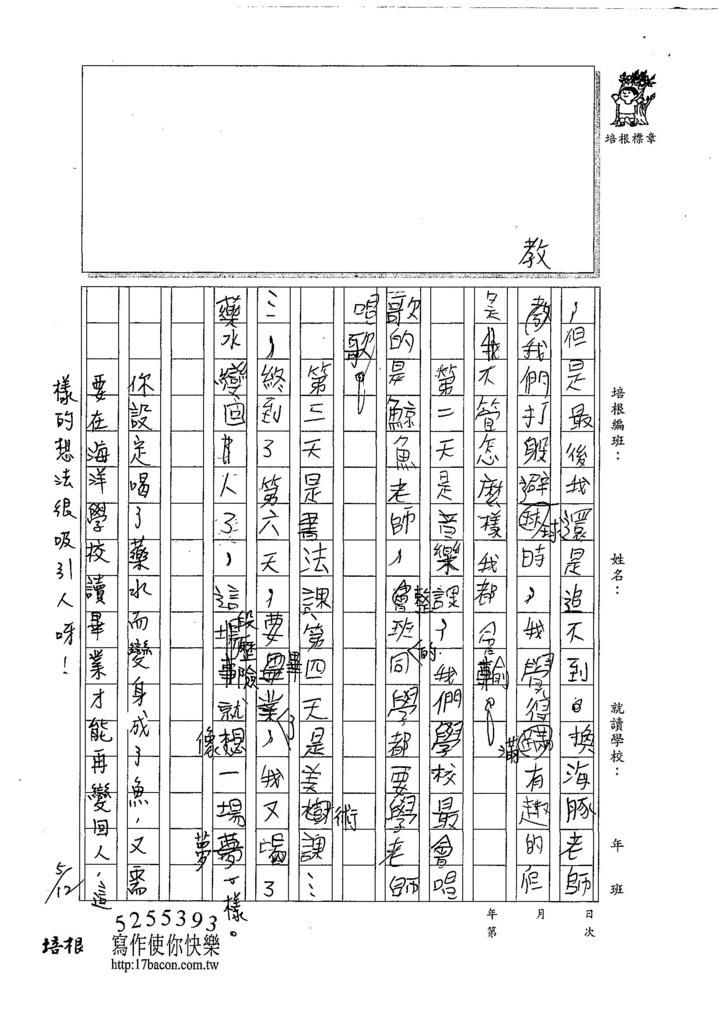 107W6407蔡佳軒 (3).jpg