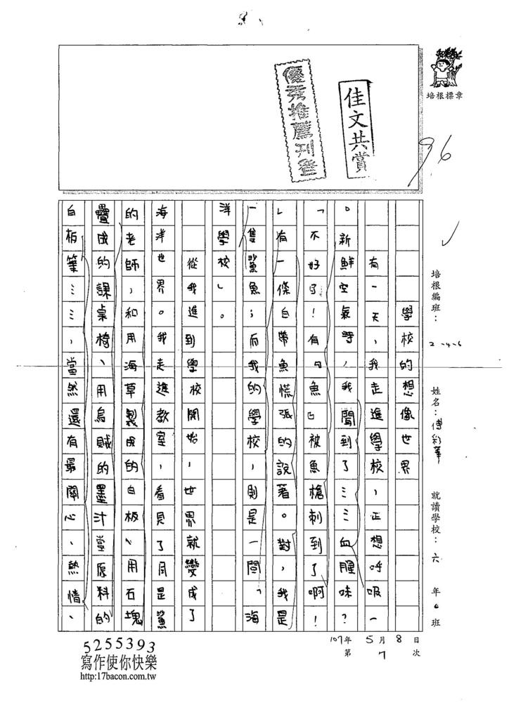 107W6407傅彩華 (1).jpg