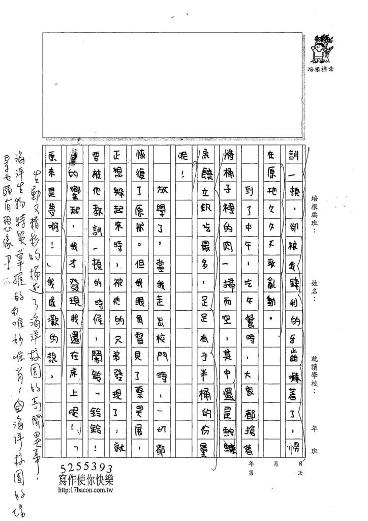 107W6407傅彩華 (3).jpg