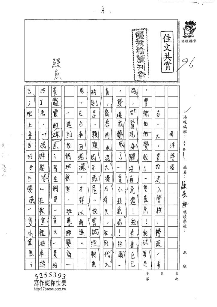 107W6407顏苡安 (1).jpg