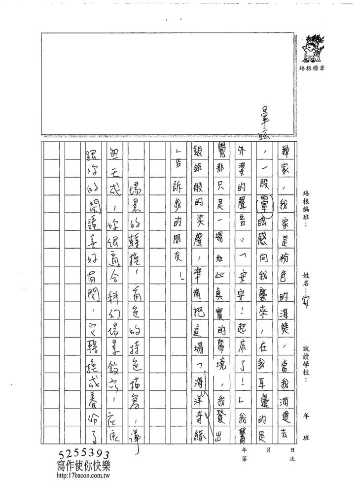 107W6407顏苡安 (3).jpg