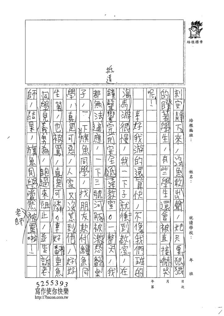 107W6407魏翊州 (2).jpg