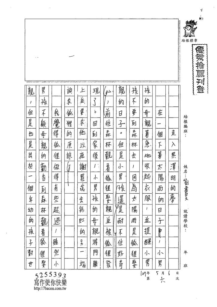 107WA406劉書旻 (1).jpg