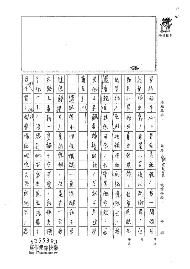 107WA406劉書旻 (2).jpg