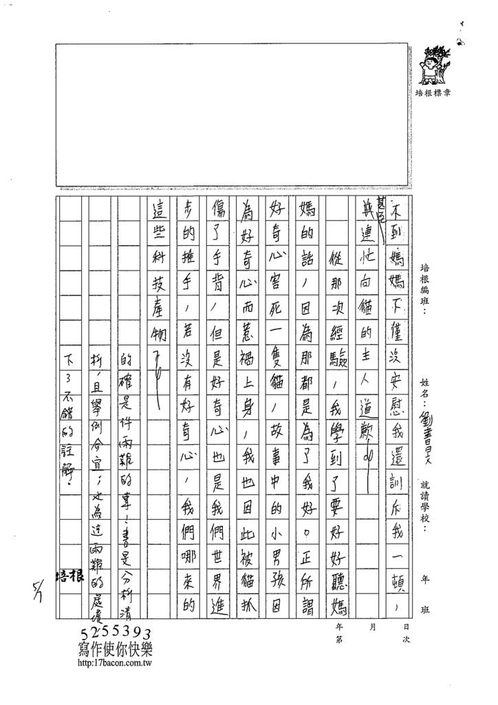 107WA406劉書旻 (3).jpg