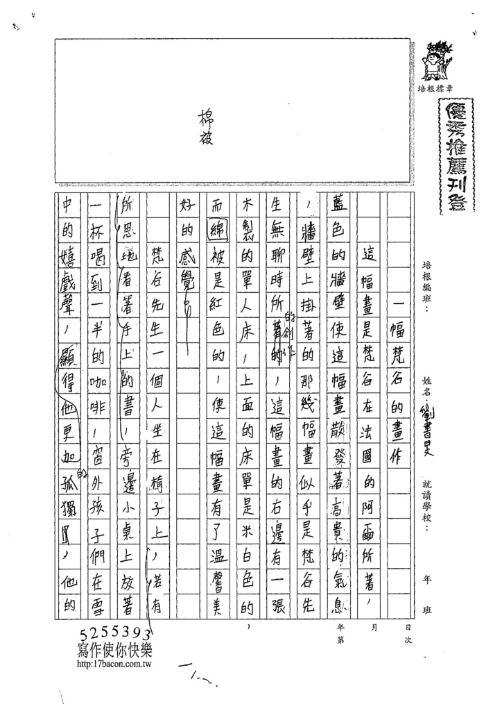 107WA404劉書旻 (1).jpg