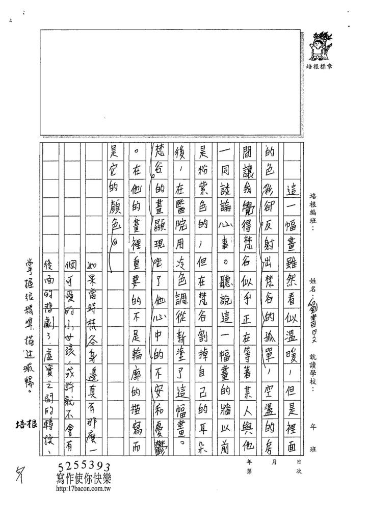 107WA404劉書旻 (3).jpg