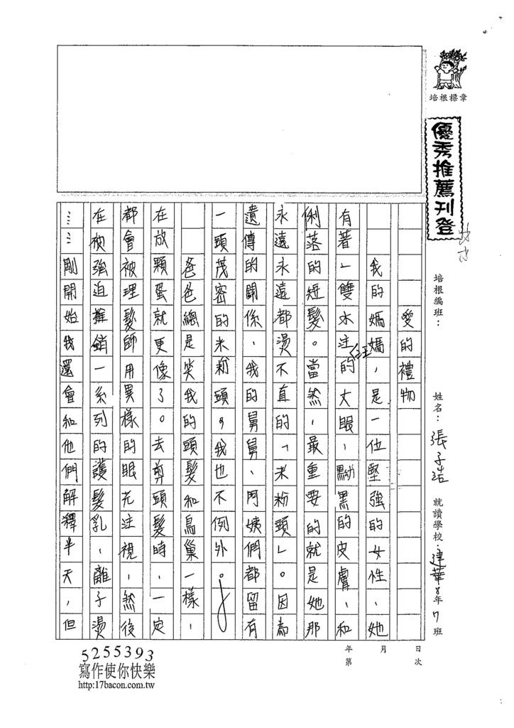 107WG407張子浩  (1).jpg