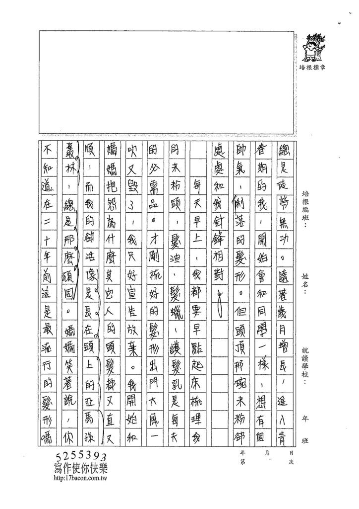107WG407張子浩  (2).jpg