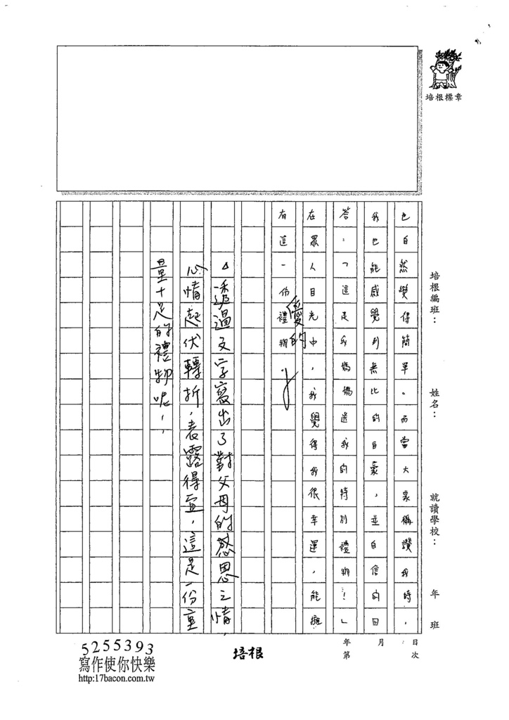 107WG407陳宣叡  (3).jpg