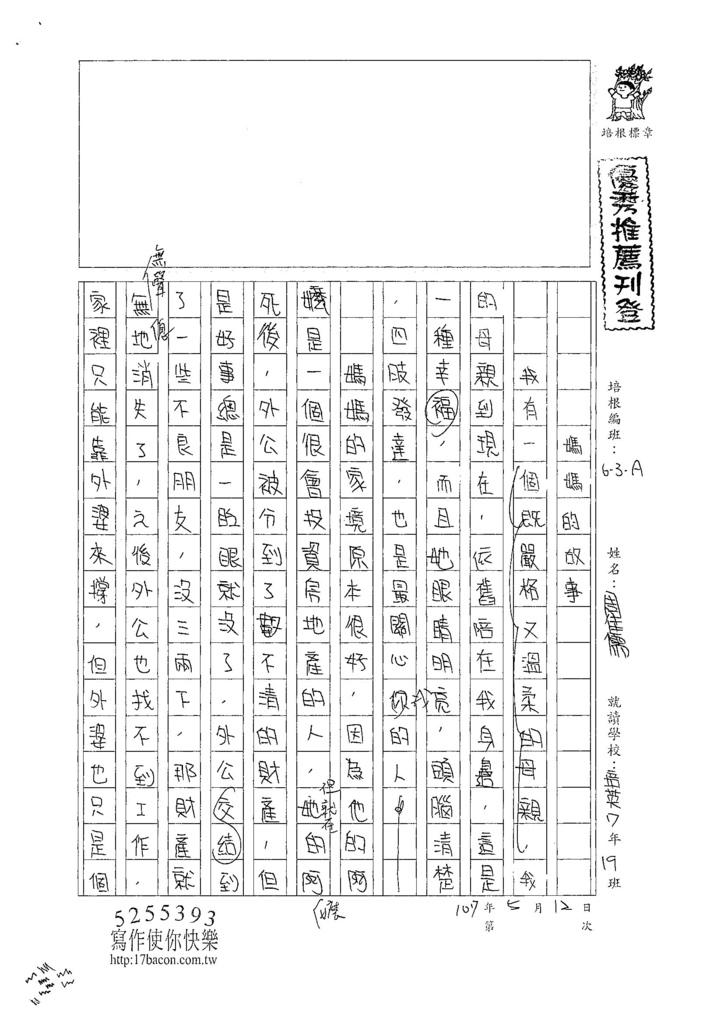 107WA407周佳儒 (1).jpg