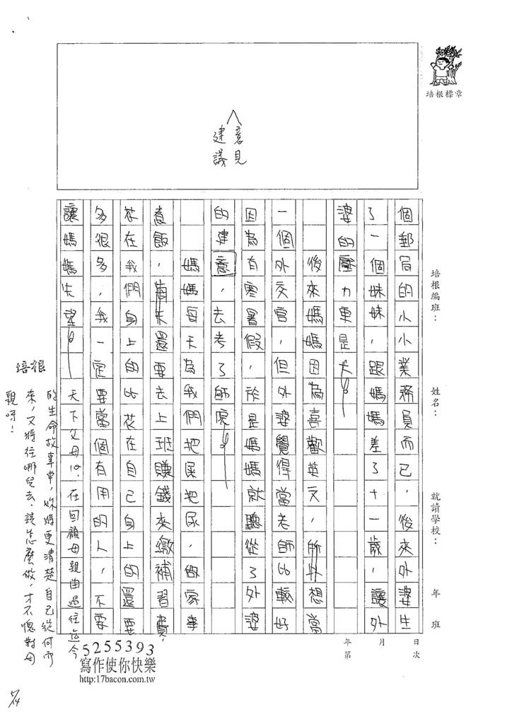 107WA407周佳儒 (2).jpg
