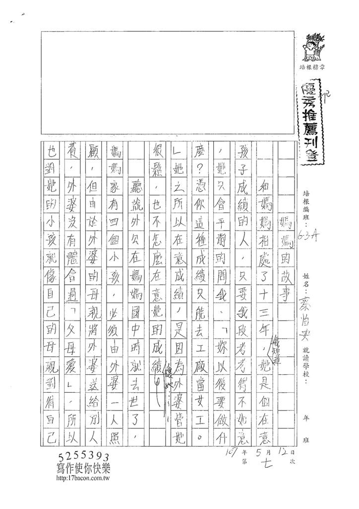 107WA407蔡怡安 (1).jpg
