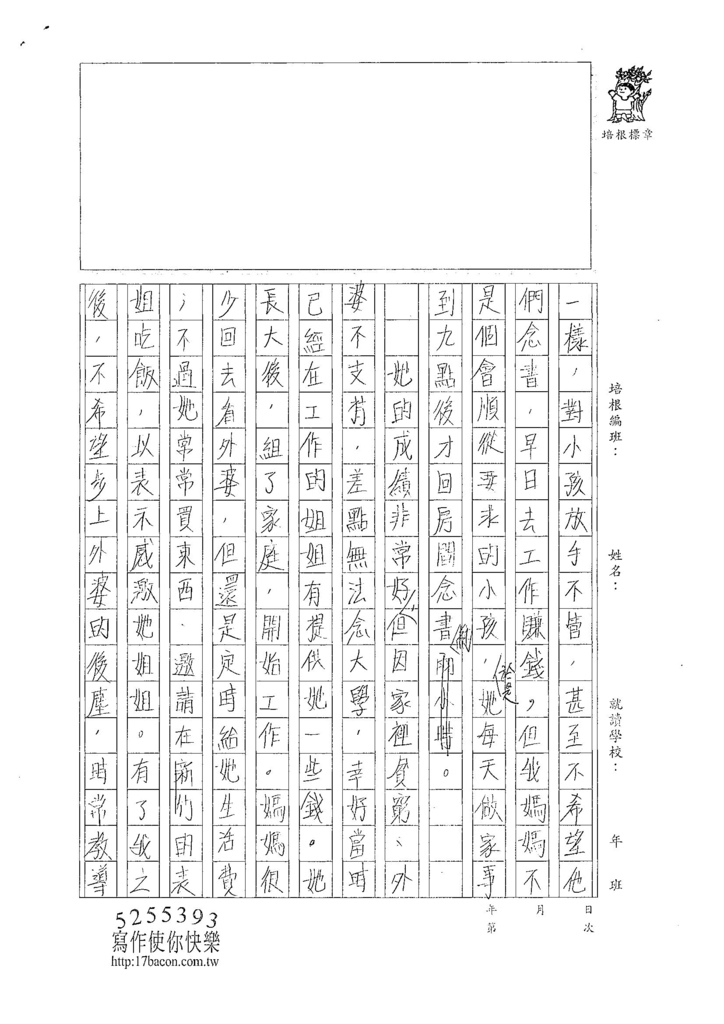 107WA407蔡怡安 (2).jpg