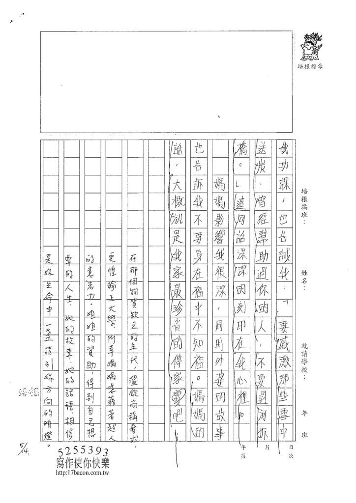 107WA407蔡怡安 (3).jpg