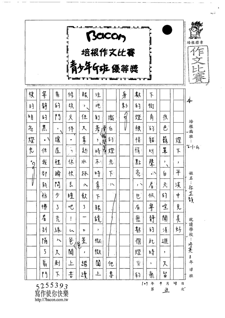 107WG405林子韻  (1).jpg