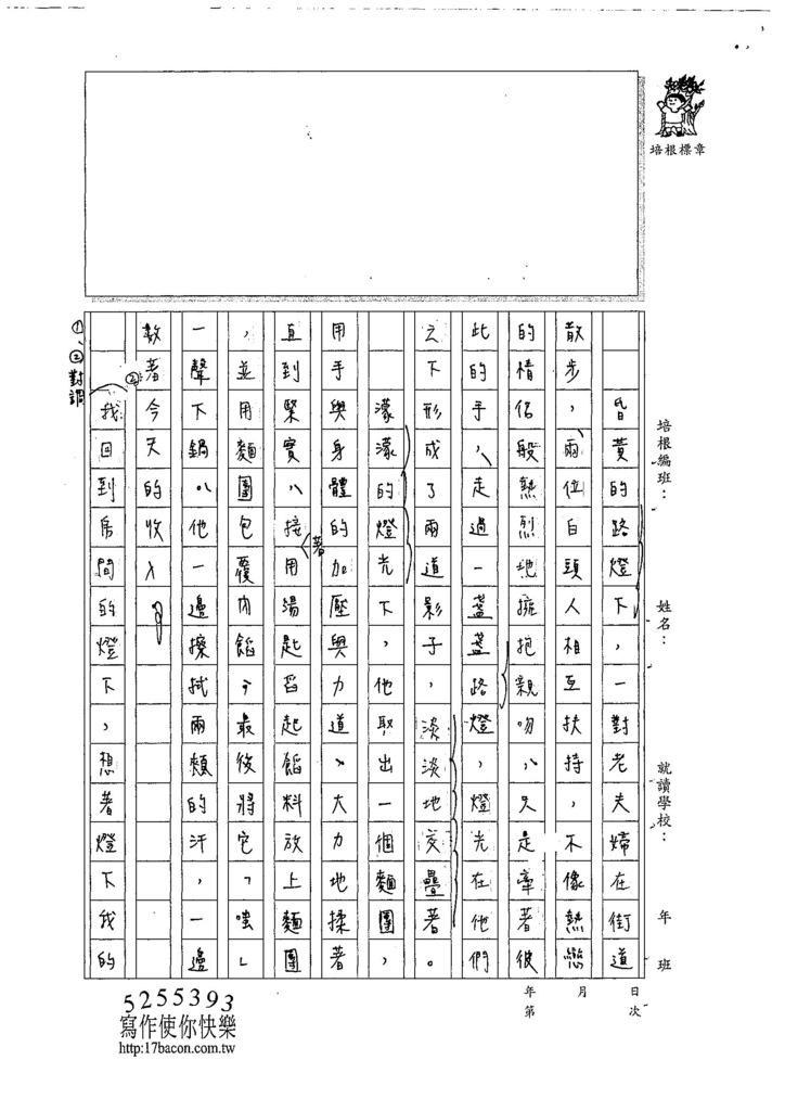 107WG405林子韻  (2).jpg