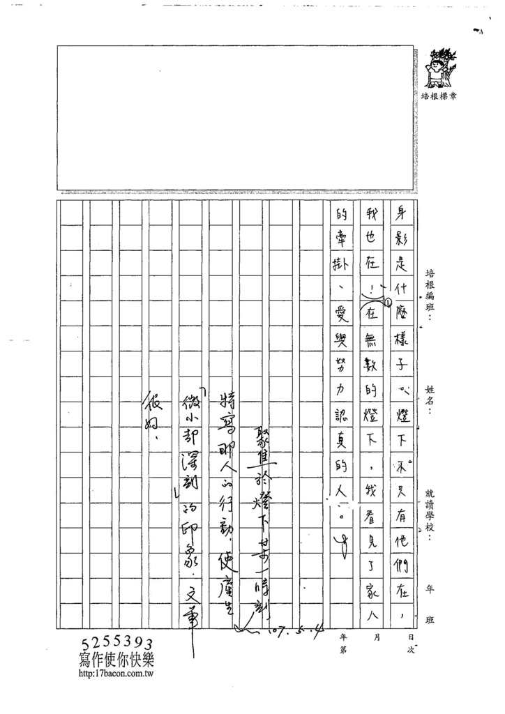 107WG405林子韻  (3).jpg