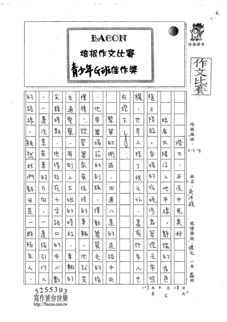 107WA405吳沛穎 (1).jpg