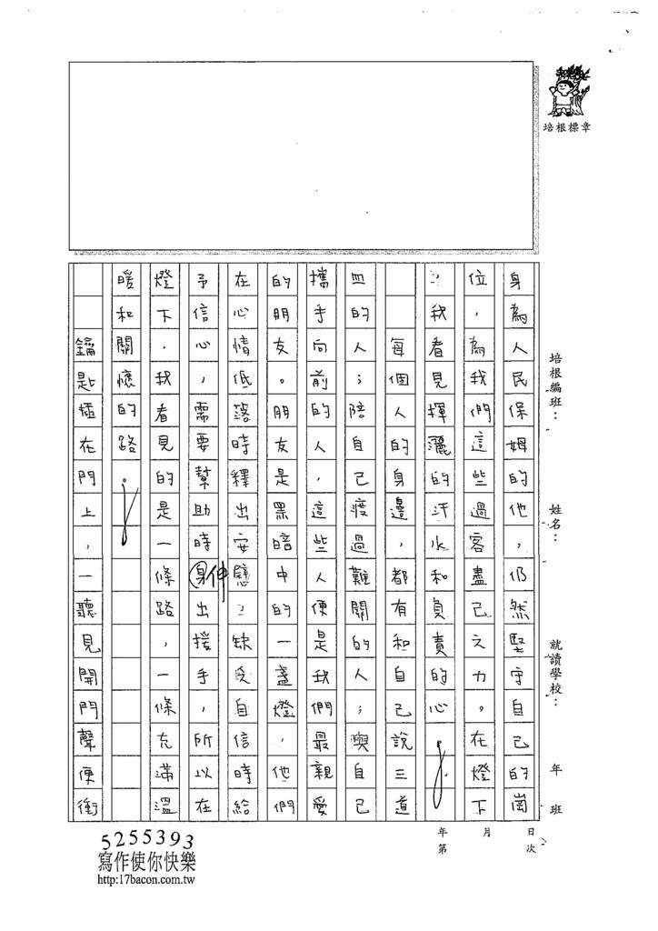 107WA405吳沛穎 (2).jpg