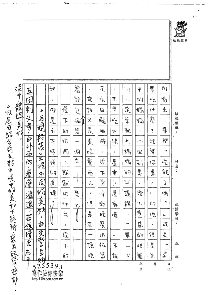 107WA405吳沛穎 (3).jpg