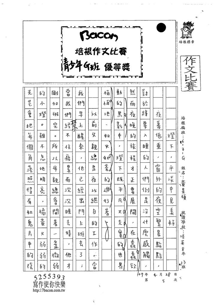 107WG405黃昱禎  (1).jpg