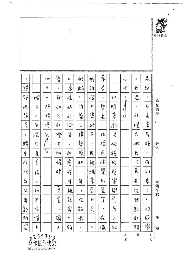 107WG405黃昱禎  (2).jpg