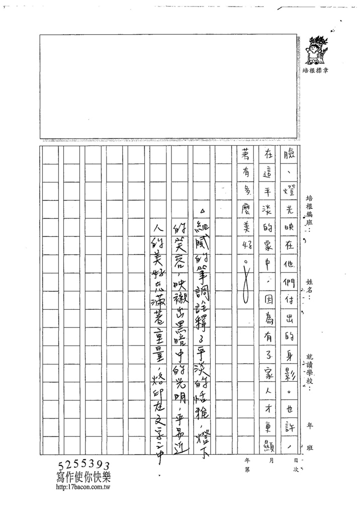 107WG405黃昱禎  (3).jpg