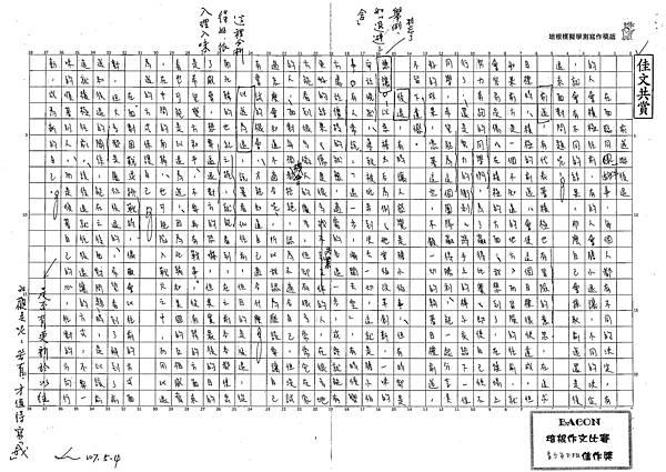 107WE406曾詠琪 (1).jpg